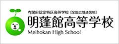 明蓬館高校